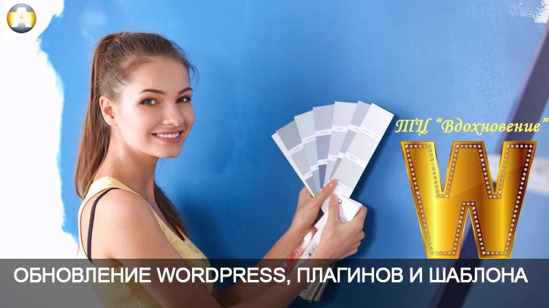 04. Обновление WordPress, плагинов и шаблона.