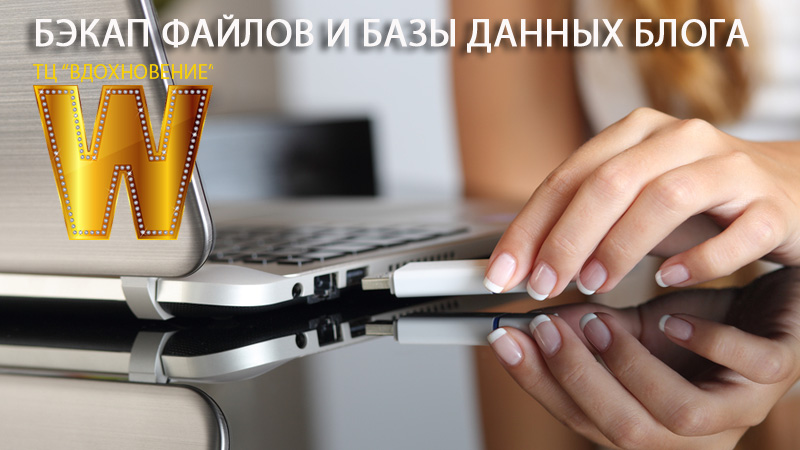 05. Бэкап файлов и базы данных блога WordPress.