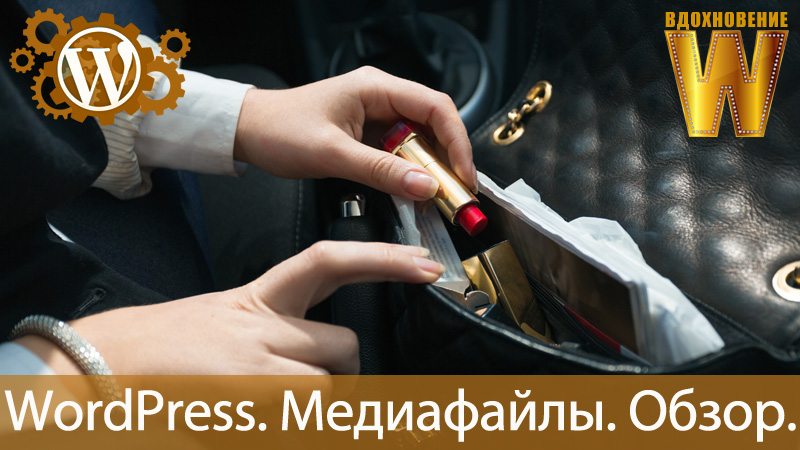 Медиафайлы WordPress