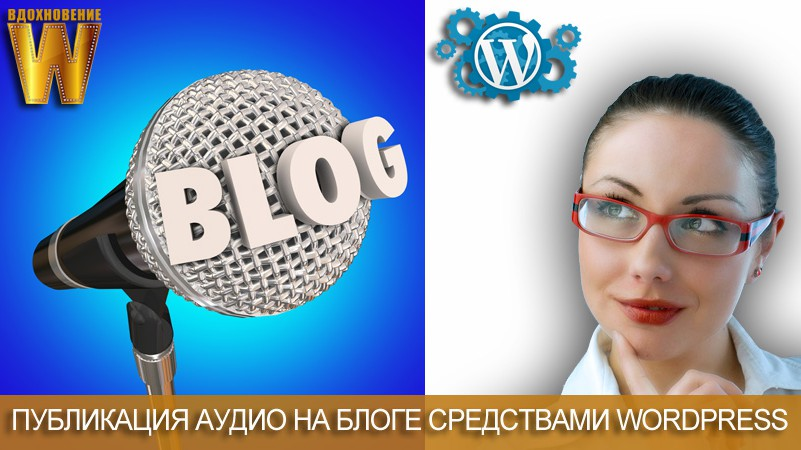 Публикация аудио средствами WordPress.