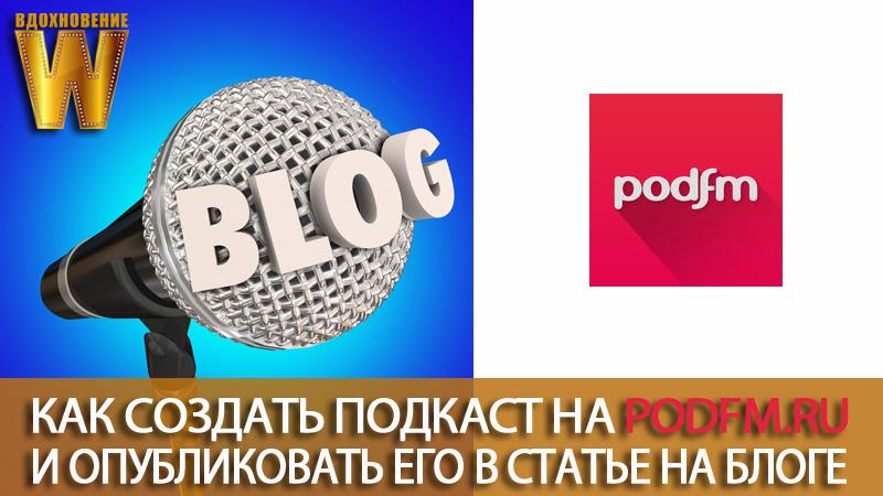 Подкасты для блога с PodFM.ru. Как создать аккаунт, загрузить аудио, создать подкаст и опубликовать его на блоге.