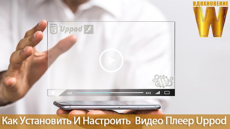 Видео плеер Uppod