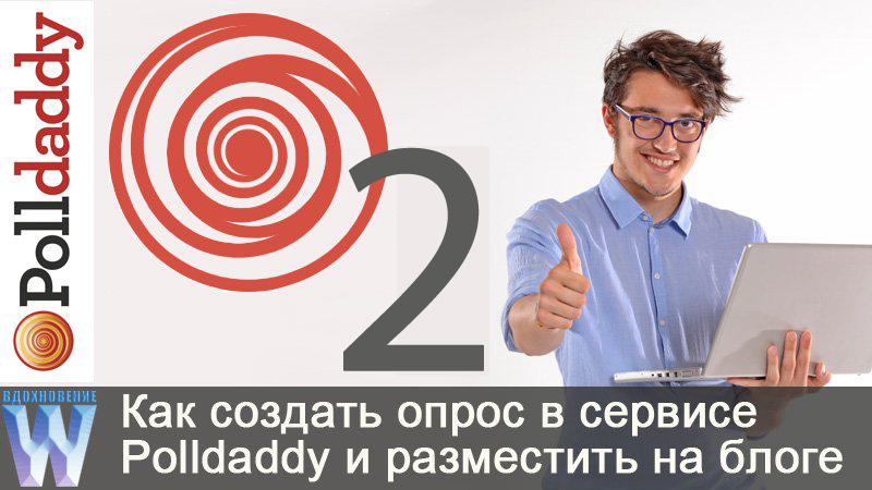 Как создать опрос-голосование в сервисе Polldaddy и разместить на блоге.