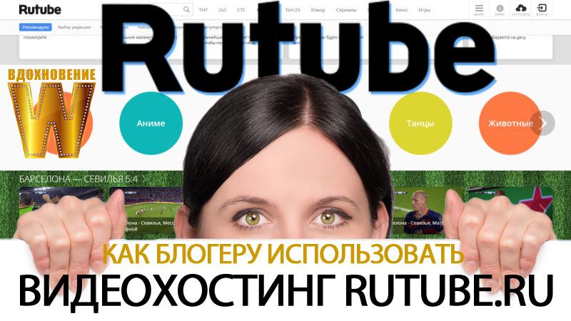 Видеохостинг RUTUBE