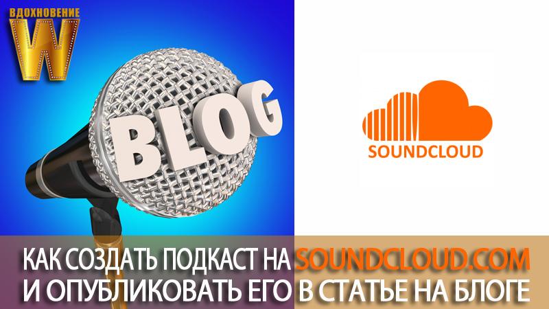 создать подкаст на SoundCloud.com и опубликовать его на своем блоге