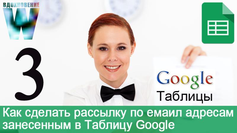 39. Рассылка по email из Таблицы Google.