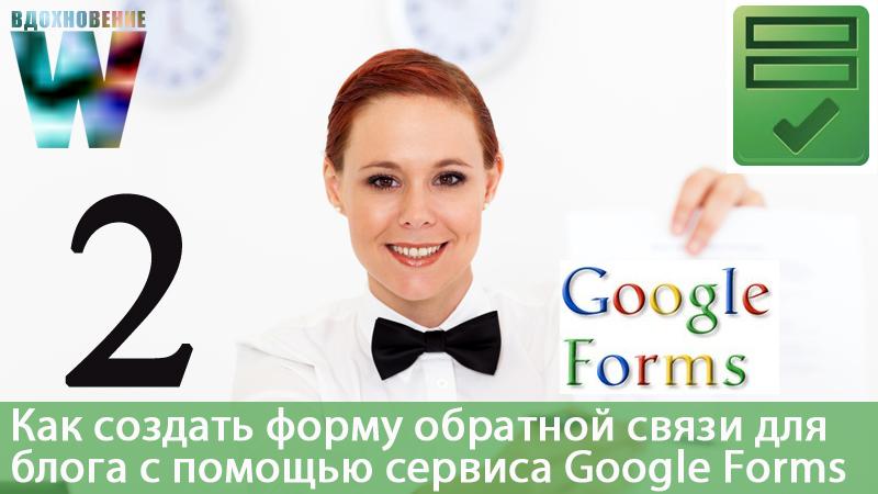 ак создать форму обратной связи с помощью сервиса Google Forms