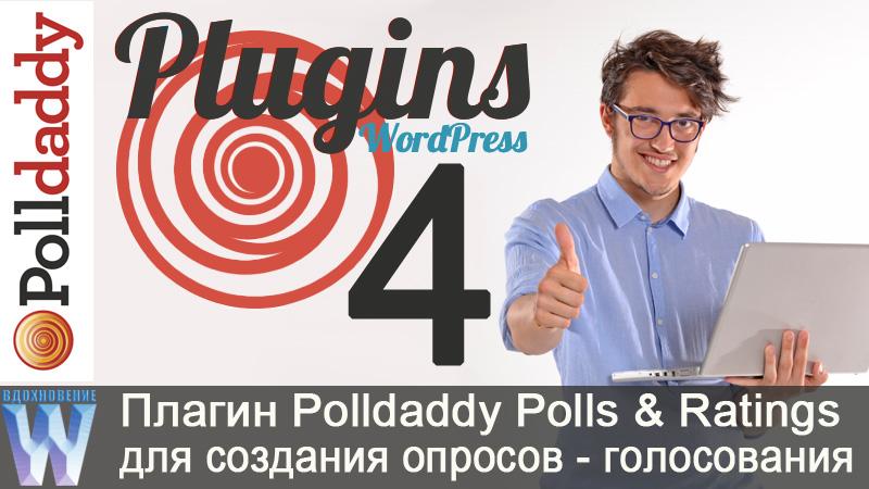Плагин Polldaddy Polls & Ratings для создания опросов-голосования и рейтинга для блога на WordPress