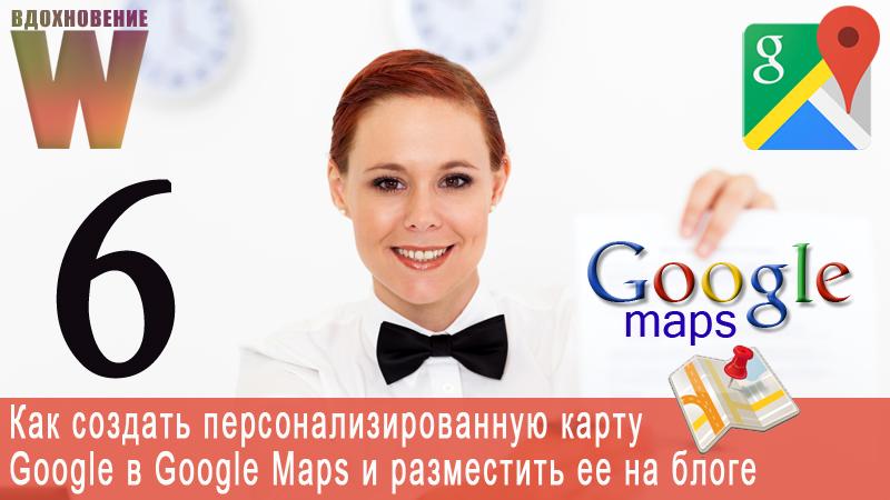 Как создать персонализированную карту Google в Google Maps