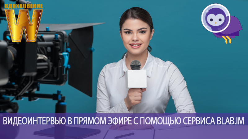 Как провести видеоинтервью в прямом эфире с помощью сервиса blab.im и разместить его на блоге