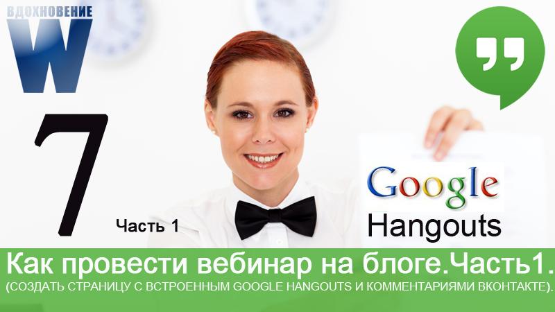 Как провести вебинар на блоге. Hangouts и комментарии ВКонтакте. Часть 1