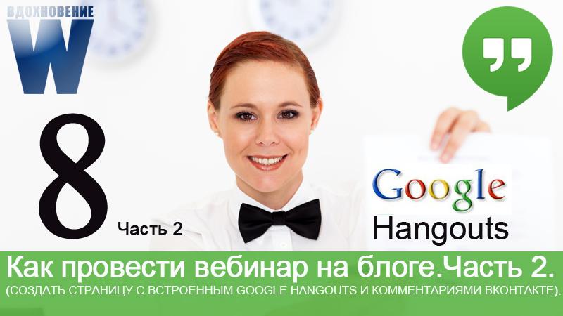 Как провести вебинар на блоге (создать страницу c встроенным Hangouts и комментариями ВКонтакте и Фейсбук). Часть 2.