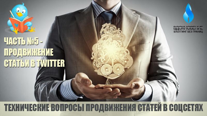 Продвижение статьи в Twitter