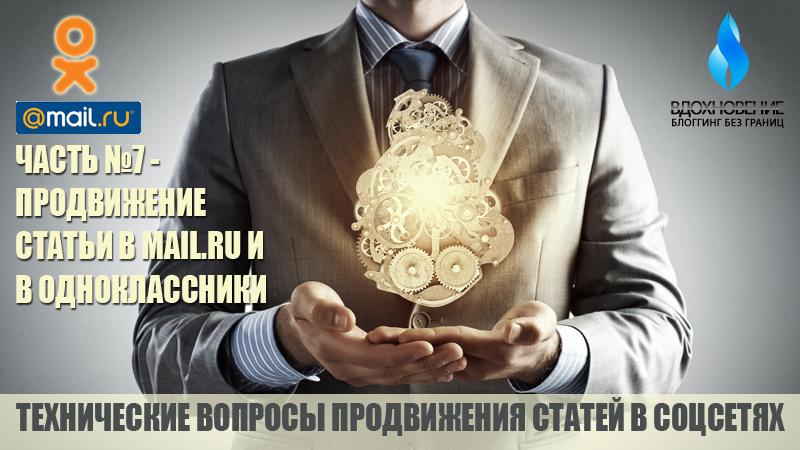 Одноклассники и Mail.Ru