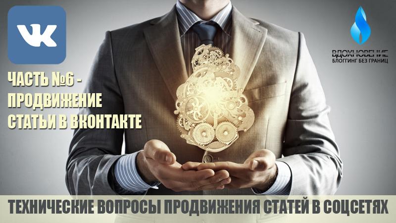 Часть 6 - Продвижение статьи в Вконтакте. Урок 60.