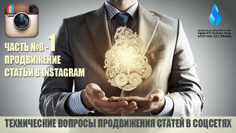 Продвижение статьи в Instagram