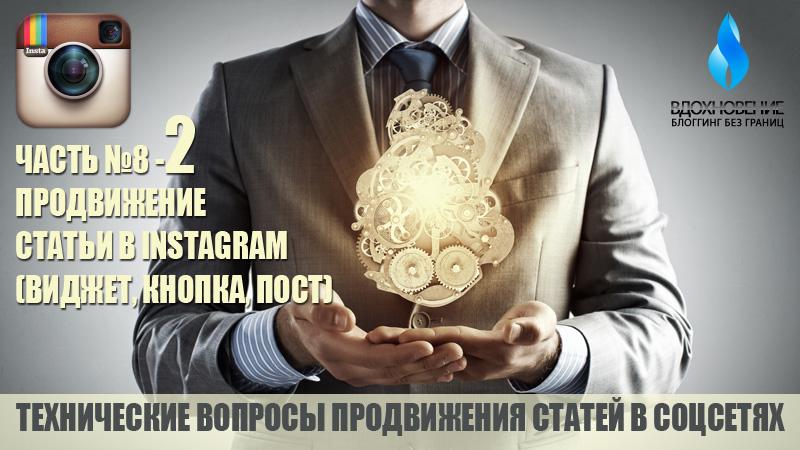 Распространение статей в Инстаграм (виджет, кнопка, пост)