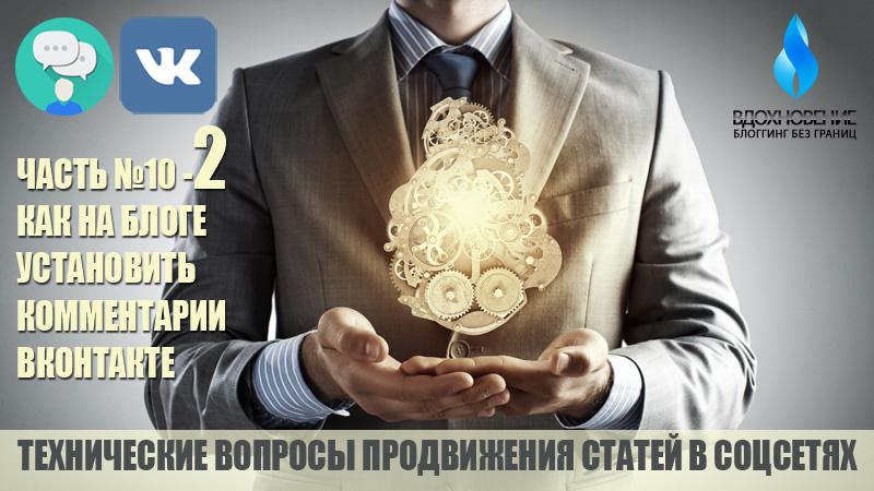 Как на блоге установить комментарии ВКонтакте