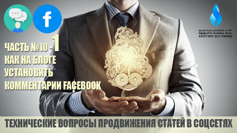Как на блоге установить комментарии Facebook