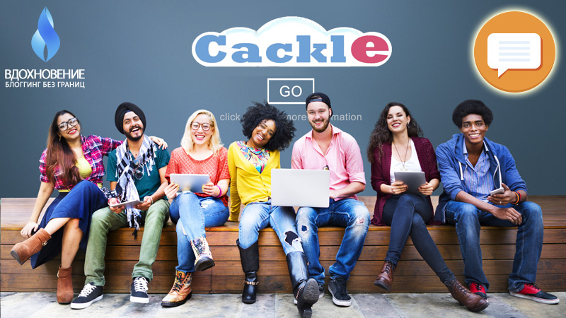 Система комментирования Cackle