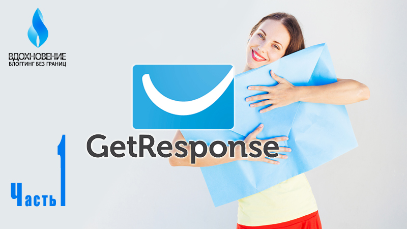 Getresponse (часть 1) Регистрация, настройка кампании, добавление контактов, создание и подключение формы к блогу, Создание и отправка письма