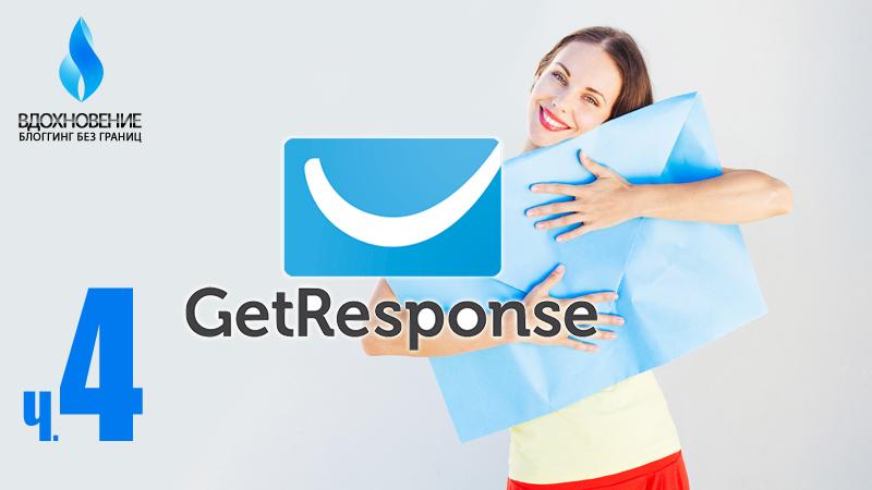 GetResponse-сервис для Email маркетинга и автоответчики. Часть 4. Урок 77.