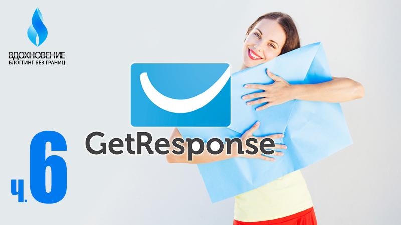 Как создать эффектный с высокой конверсией лэндинг в сервисе Getresponse без редактирования кода.