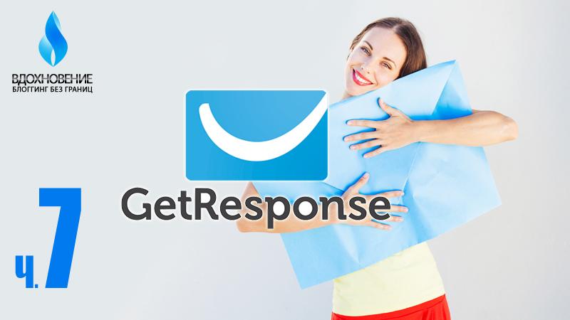 Как создать и провести вебинар в сервисе GetResponse.