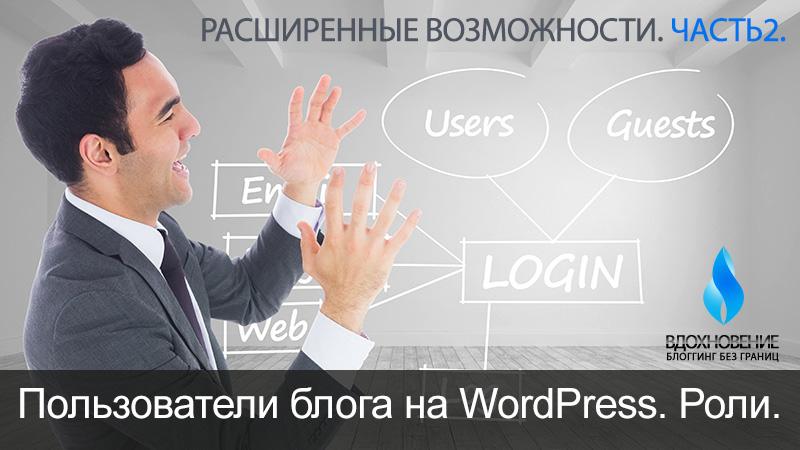 Как бесплатно создать сайт с доступом к статьями и страницам только для зарегистрированных пользователей с помощью плагина WP-Members (Часть 2).