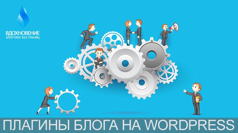 Плагины блога WordPress