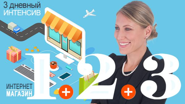 3-х дневный интенсив по созданию интернет-магазина на WooCommerce