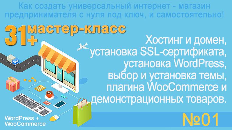 Хостинг и домен, установка SSL-сертификата, установка WordPress, выбор и установка темы, плагина WooCommerce и демонстрационных товаров.