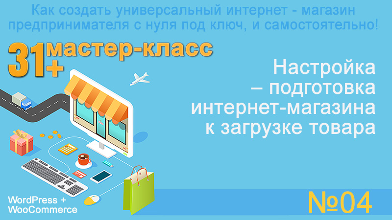 №04. Настройка - подготовка интернет-магазина для загрузки товара.