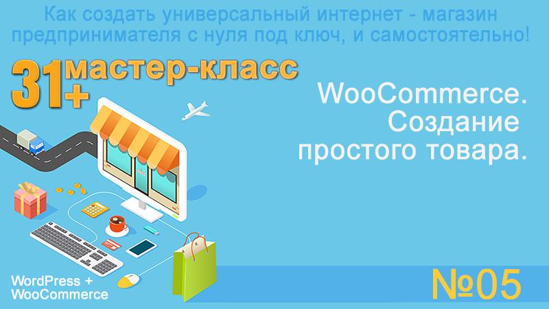 WooCommerce/ Создание простого товара