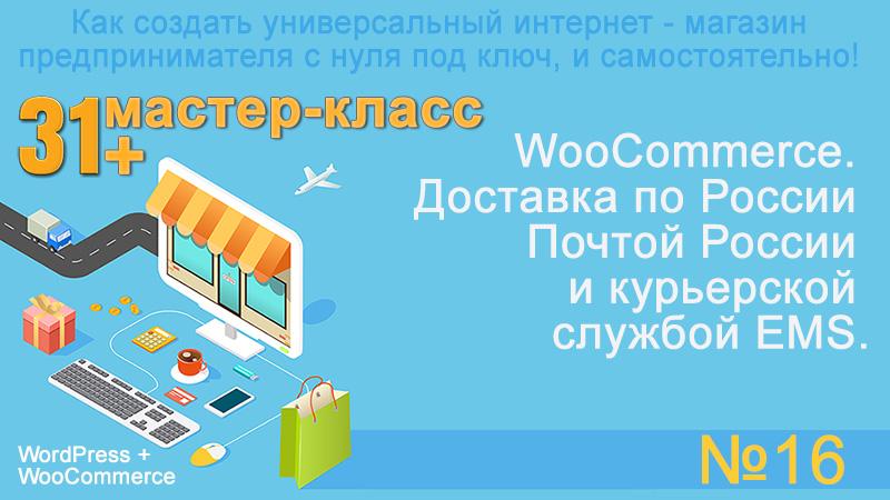 Доставка по России Почтой России и курьерской службой EMS.