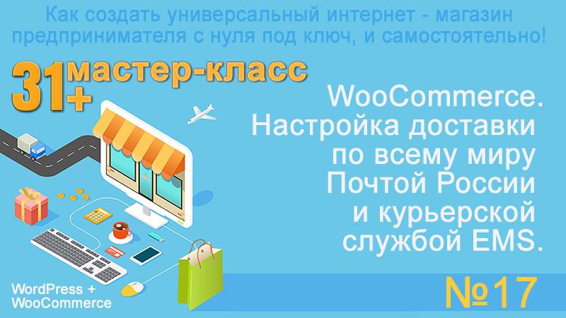 Как создать зону для доставки по всему миру Как создать и настроить доставку почтой России Как создать и настроить доставку курьерской службой EMS