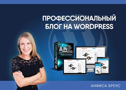 "Видео курс ""Блог на WordPress"" с комплектом программ"