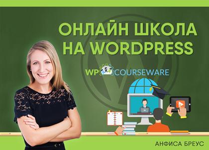Онлайн — школа на WordPress с цифровым интернет- магазином и профессиональным блогом