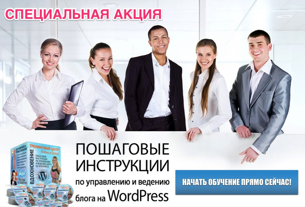 Тренинговый_центр_Анфисы_Бреус_по_WordPress__Вдохновение_