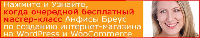 Мастер-классы Анфисы Бреус