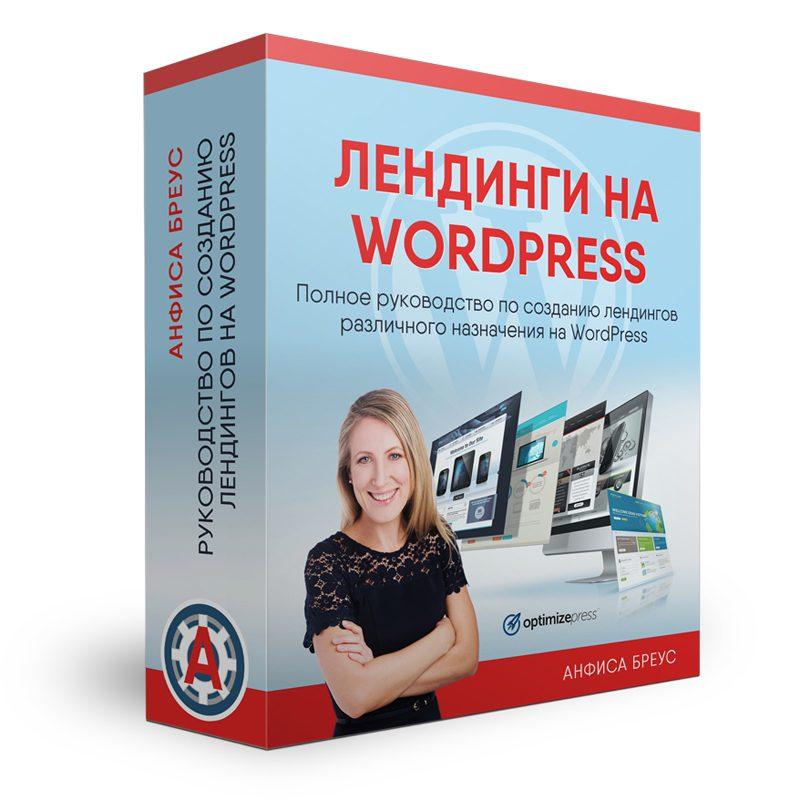 """Курс """"Полное руководство по созданию лендингов различного назначения на WordPress"""""""