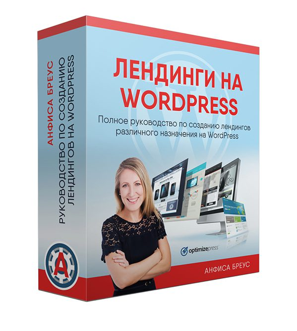 Лендинги на WordPress (OptimizePress 2.5) (2018)