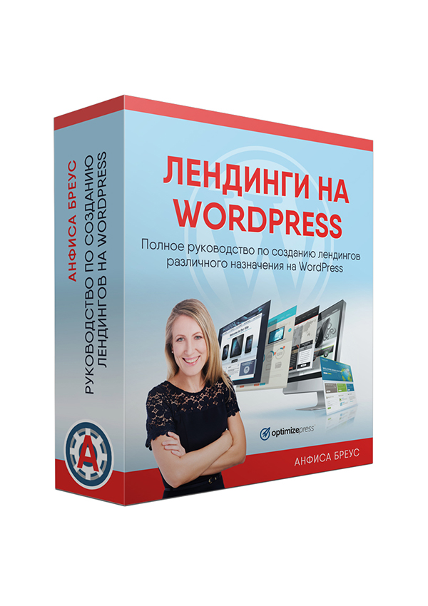 Лендинги на WordPress (OptimizePress 2.5)