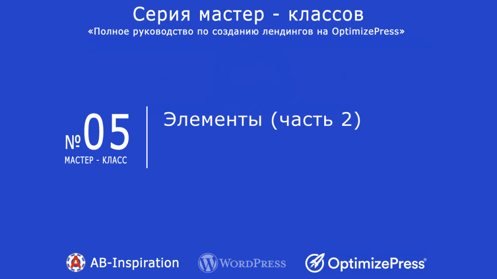 132. OptimizePress #5. Элементы (часть 2).