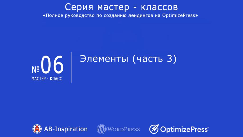 OptimizePress #5. Элементы (часть 2).