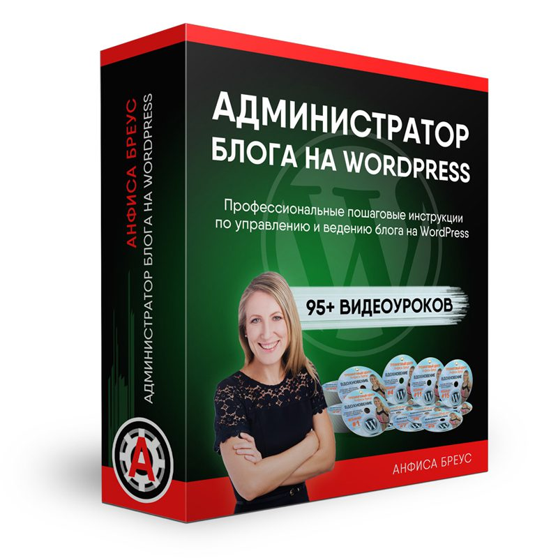 """95+ мастер-классов """"Профессиональные пошаговые инструкции по управлению и ведению блога на WordPress"""""""