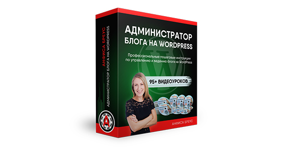 Администратор блога на WordPress