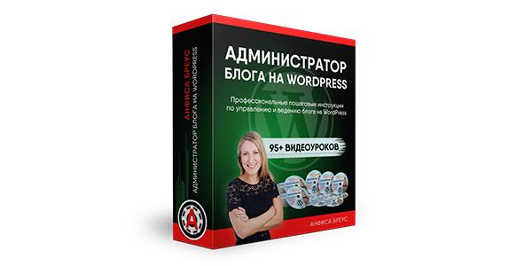 Администратор блога на WordPress
