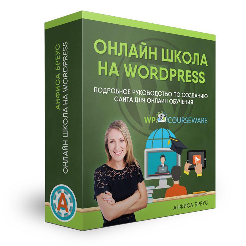 Подробное руководство по созданию сайта на WordPress для онлайн обучения