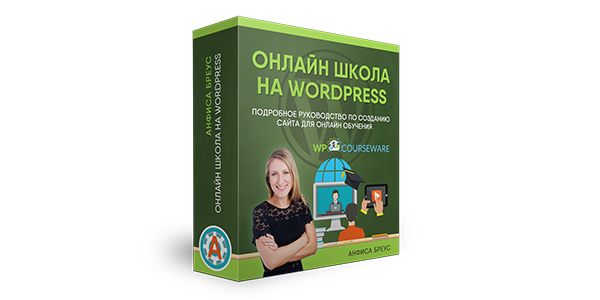 Онлайн — школа на WordPress  с комплектом программ